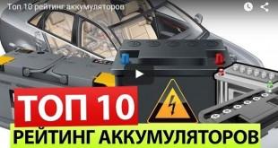 Рейтинг аккумуляторов для автомобиля 2016