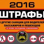 Штрафы ПДД 2016 в России