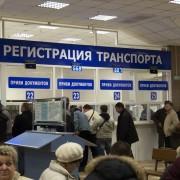 Регистрация транспортных средств в 2016