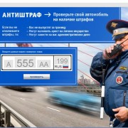 Проверка оплаты штрафов ГИБДД или как обезопасить себя от повторного штрафа
