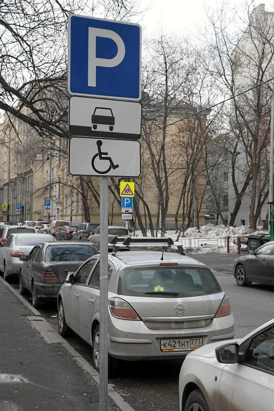 Изменения в ПДД России: инвалиды