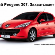 Реклама Peugeot 207 и божьи коровки
