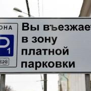 В Москве появятся парковки только для местных жителей