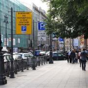 Как правильно оспорить несправедливый штраф за платную парковку