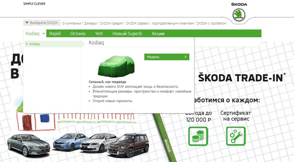 Skoda Kodiaq будет продаваться в России