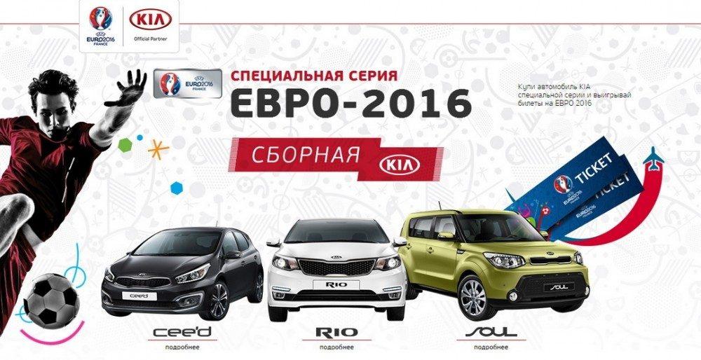 Новая версия Kia Cee'd Евро-2016: цена и комплектации в России