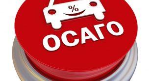 """ОСАГО 2016: как исправить коэффициент """"бонус-малус""""?"""