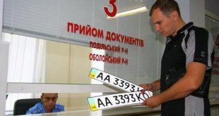 Зарегистрировать транспортное средство в Украине стало еще сложнее