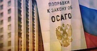 Закон об ОСАГО: новая редакция 2016-2017 года