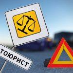 Осторожно: автоюристы без образования