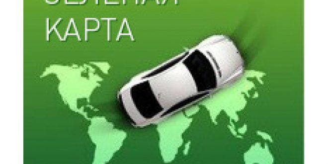 Зеленая карта с 15 августа 2016 подорожала на 14%