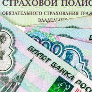 Штраф за отсутствие ОСАГО увеличат в 10 раз с 01.01.2017