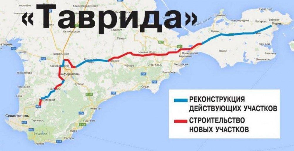 Трасса «ТАВРИДА» оценена в 140 миллиардов рублей