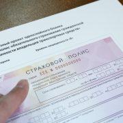 Закон об ОСАГО: поправки и новшества с 1 июня 2017