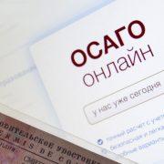 Как купить электронный полис ОСАГО?
