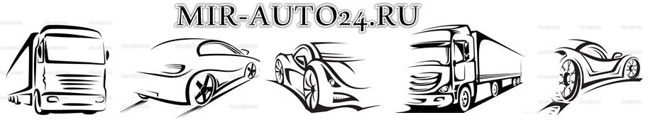Мир автомобилей 24