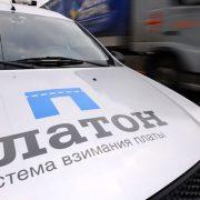 Новый штраф за неуплату «Платона» составит 10 000 рублей