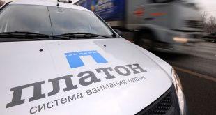 Новый штраф за неуплату Платона составит 10 000 рублей