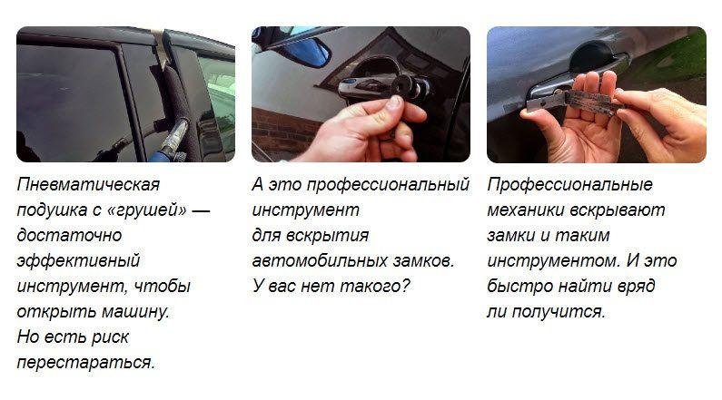 Что делать, если ребенок заперся в машине?