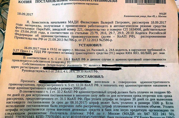 """Россиянку оштрафовали """"за смену колеса"""" на обочине"""