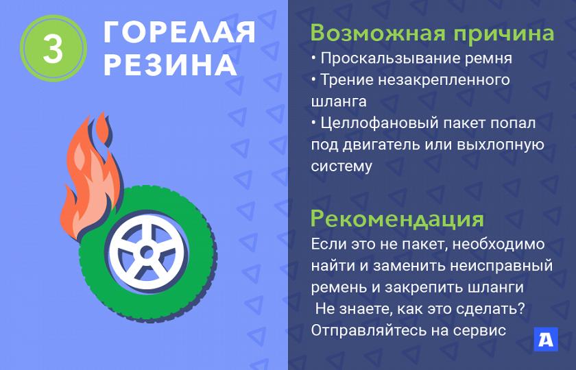11 запахов, указывающих на скорую поломку машины