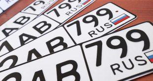Новые правила регистрации транспортных средств 2018: основные изменения