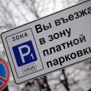 Платные парковки во дворах: очередной «отжиг» Госдумы