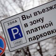 """Платные парковки во дворах: очередной """"отжиг"""" Госдумы"""
