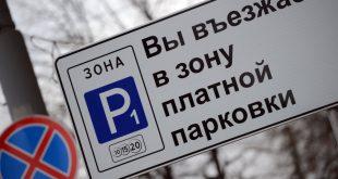 Платные парковки во дворах