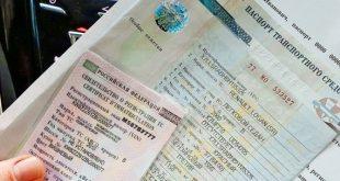 МВД аннулирует бумажные ПТС