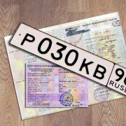 Новые правила регистрации транспортных средств 2018: главные изменения