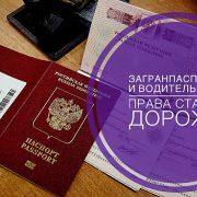 Пошлина на водительское удостоверение увеличится с 2 тыс. до 3 тыс. рублей