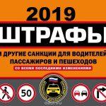 Штрафы ГИБДД 2019: полная таблица с изменениями и дополнениями