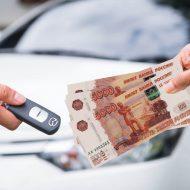 В России запретят продавать машины за наличные