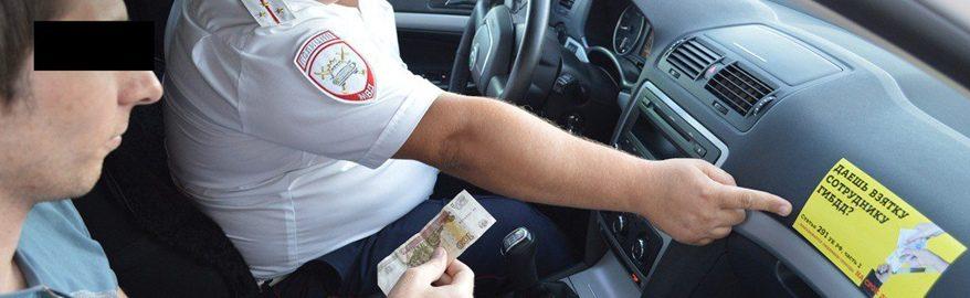 Ошибки водителя после остановки инспектором ГИБДД