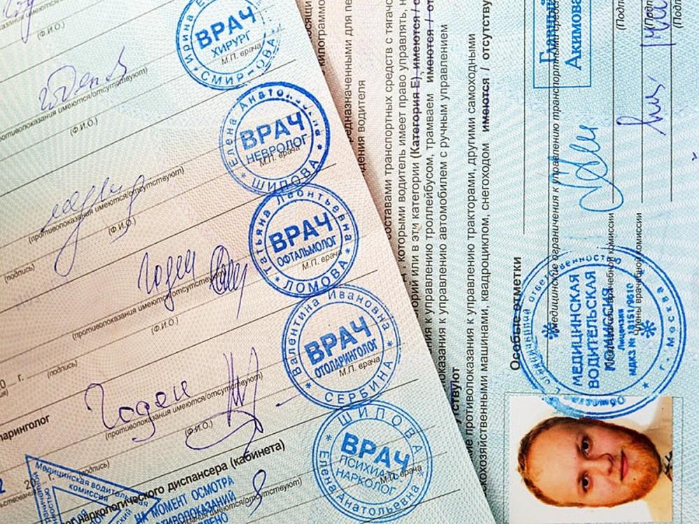 Как получить медицинскую справку для водительских прав в 2019 году?