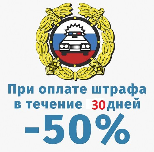 Скидки на штрафы ГИБДД: теперь 30 дней на оплату!