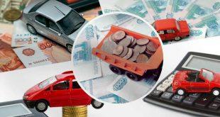 В России снизился транспортный налог для автомобилей