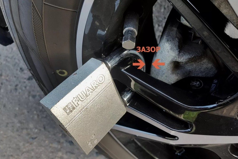 Как безопасно снять замок с колеса?