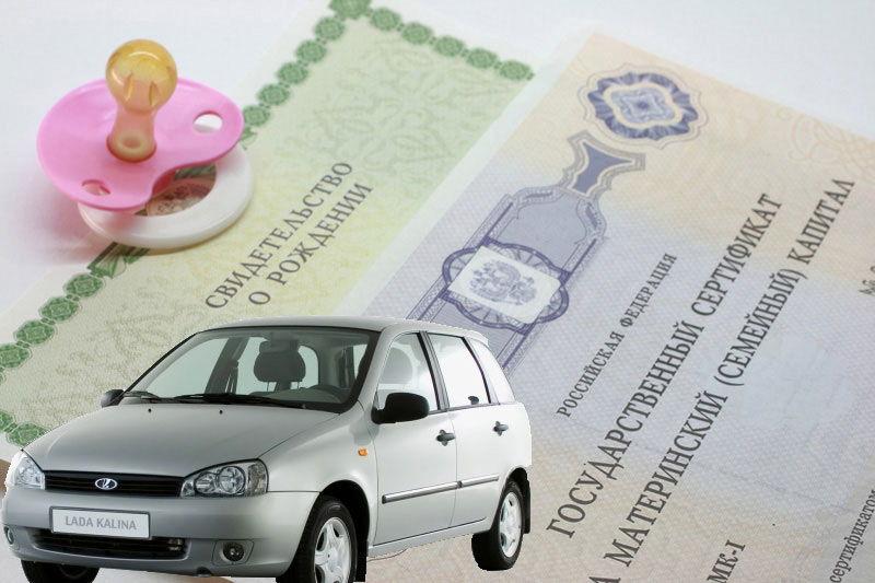 На маткапитал можно купить отечественный автомобиль до 1 млн руб.