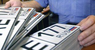 Новые правила регистрации автомобилей с 1 января 2020 года