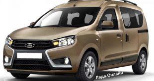 Лада Ван: старт продаж в России