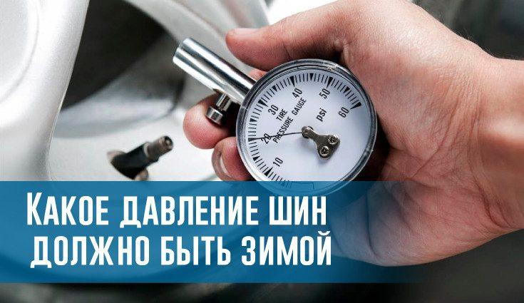 Какое давление должно быть в шинах зимой?
