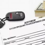 Договоры купли-продажи автомобилей станут электронными в 2020 года