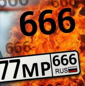 Новые автономера с кодом 666 уже осудила церковь