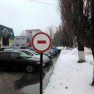 «Обратный кирпич»: что означает этот знак на дороге?