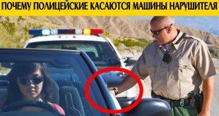 Зачем американские полицейские касаются задней фары остановленного автомобиля?
