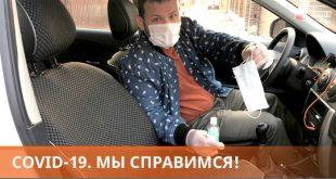 Водитель и коронавирус: где вы можете заразиться?
