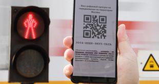Пропуска по СМС отменяются c 12 мая 2020