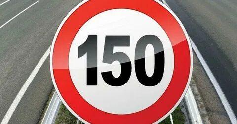 Новое ограничение скорости: 150 км/ч
